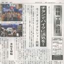 金属産業新聞
