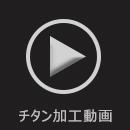 チタン加工動画