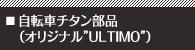 """自転車チタン部品(オリジナル""""ULTIMO"""")"""