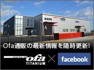Ofa通販Facebook