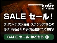 株式会社オーファ|SALE セール!